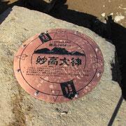 妙高山・南峰