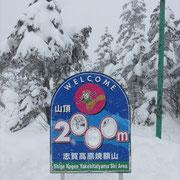 21日 焼額山ゴンドラ山頂駅、雪が降ってます