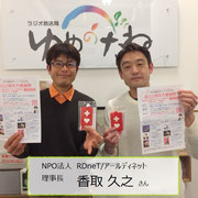 NPO法人RDneT/アールディネット理事長香取久之さん
