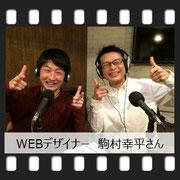 WEBデザイナー 駒村幸平さん