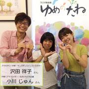 アクセサリー作家キッズダンスインストラクター沢田祥子さん