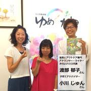 温泉とアウトドア専門フリーアナウンサー・子連れライター・みらいハウス代表渡部郁子さん