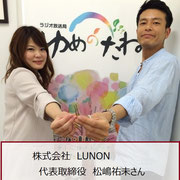 株式会社LUNON代表取締役松嶋祐未さん