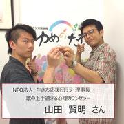 NPO法人生き方応援団ララ理事長歌の上手過ぎる心理カウンセラー山田賢明さん