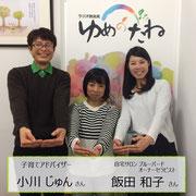 自宅サロンブルーバードオーナーセラピスト飯田和子さん