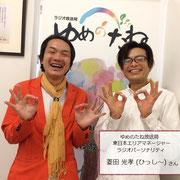 ゆめのたね放送局東日本マネージャー・パーソナリティ菱田光孝さん