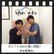 A.C.T.Y plains 職人見習い 水谷信康さん