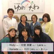 小川じゅんさん・中里美夏さん・Mistyさん・Lairaさん・Kanadeさん・まいさん