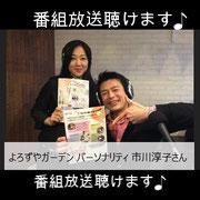インナーサウンズリマインダー 市川淳子さん