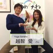 YogaSorairo越智愛さん