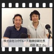 株式会社ミックグループ取締役副社長池田高之さん