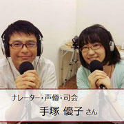 ナレーター・声優・司会手塚優子さん