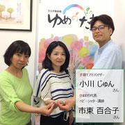 ひまわり代表・ベビーシッター講師市東百合子さん