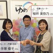 女優・ナレーター桜井美弥乃さん
