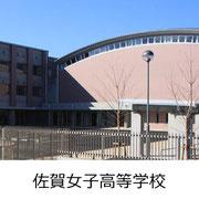 佐賀女子高等学校