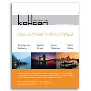 """Туристическое агенство элитных путешествий """"Konsol"""""""