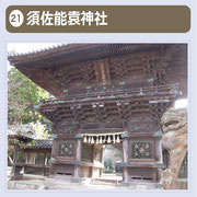 建久8年(1197)時の権力者・草野永平の創建といわれ、旧名は草野祇園社です。本殿・拝殿・楼門がいずれも県指定文化財であり、中でも特に見事な彫刻がほどこされた楼門は圧巻です。