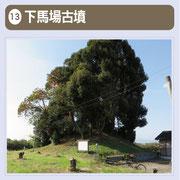 国指定の史跡で直径30m、高さ5mの円墳です。石室壁面には装飾が施されています。