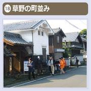 宿駅の名残を残す歴史ある木造建築物の壁面(木調部)と白壁、そして瓦などが茶・白・黒のコントラストを生み出しています。