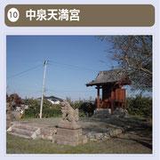 西泉、中泉、東泉は3つの村の名残です。それぞれに天満宮があります。