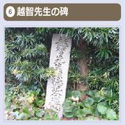 田主丸は巨峰開拓の地で、その巨峰を田主丸にもたらした越智先生の碑です。農民達が必死の思いで立ち上げた九州理農研究所はここにありました。