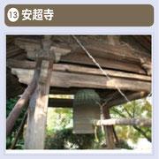 境内の銀杏は市の天然記念物に指定されています。寺本堂の天井画は、天保3~5年半ばの制作で、24才で没した吉瀬瑞道画伯の秀作です。