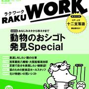 RAKU WORK -ラクワーク- (第二回 寄席描き展 出展作品)