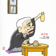 『親子酒』十代目桂文治