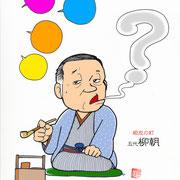 『粗忽の釘』五代目春風亭柳朝