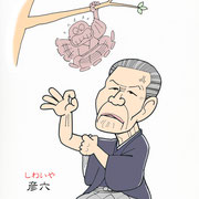 『しわいや』林家彦六