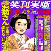 笑刊実噺(第二回 寄席描き展 出展作品)