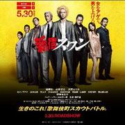映画『新宿スワン』ジャパンプレミアにて沢尻エリカさん