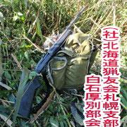 (社)北海道猟友会札幌支部 白石厚別部会