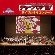 チャージマン研!ライブシネマ・コンサート