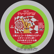 レコード盤:チャージマン研!「殺人レコード恐怖のメロディ」