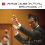 日本の管弦楽曲100周年ライヴ!/齊藤一郎指揮、セントラル愛知交響楽団