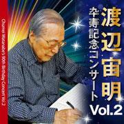 渡辺宙明卆寿記念コンサートVol.2