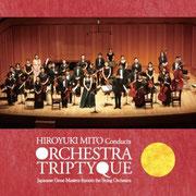 絃楽オーケストラで聴く日本の巨匠たち