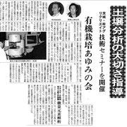 ・【商経アドバイス】 平成11年7月掲載 「土壌分析の大切さ指導」