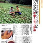 ・【婦人画報】掲載 「あゆみの会の有機ミネラル野菜①」