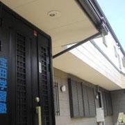 宝田学習塾 塾舎