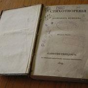 Прижизненное издание А.С. Пушкина
