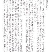 U.Y. 様からのお手紙(一枚目)