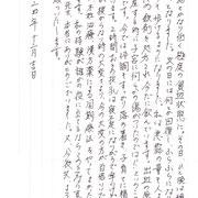 U.Y. 様からのお手紙(三枚目)