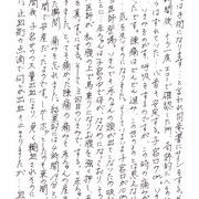 U.Y. 様からのお手紙(二枚目)