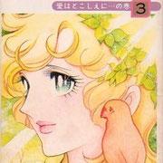 1975年11月20日〜1・2・3巻「太陽の恋人たち」
