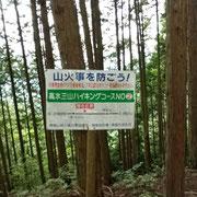 御嶽駅からの登山道には立派な案内板もあります。