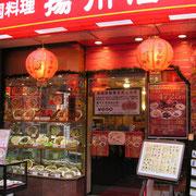 ein Restaurant | was es zu Essen gibt ist jeweils ausgestellt