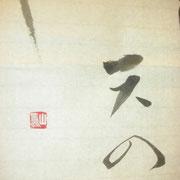 Détail d'une grande calligraphie: Idéogramme du ciel,extrait du Manyôshû Vème siècle. Calligraphie de Sandrine Hamaguchi