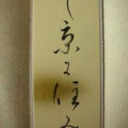 Détail d'un haiku annonçant que le printemps arrive timidement. Calligraphie de Sandrine Hamaguchi